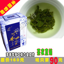 Tea growers sell new spring tea, green tea, Luan melon slices, 250g package to Anhui Museum in 2019