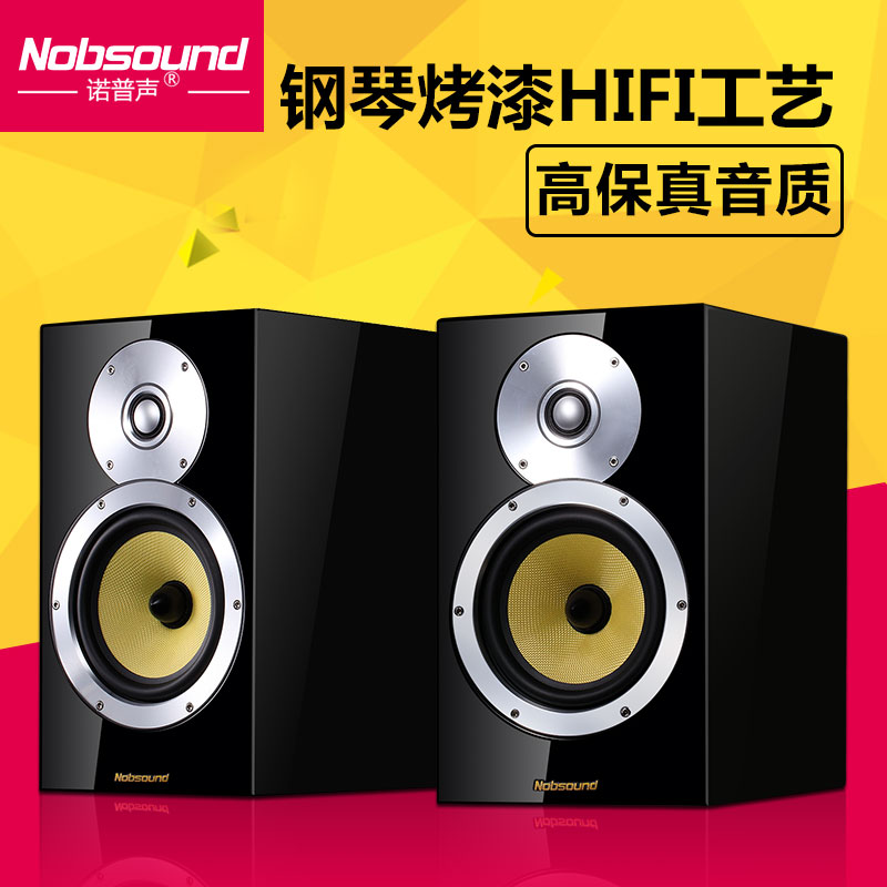 [The goods stop production and no stock]Nobsound/Nobsound DM5 bookshelf speaker monitors HIFI speaker fever passive sound