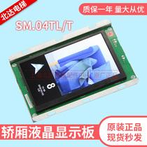 SM 04TL T LCD car display board Car interior and exterior trick board display board new original elevator accessories