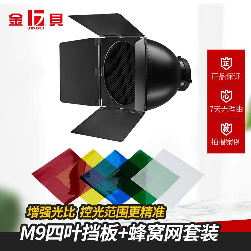 Kimber M9 professional four-blade bezel honeycomb flash reflective bowl standard hood photo lamp attachment