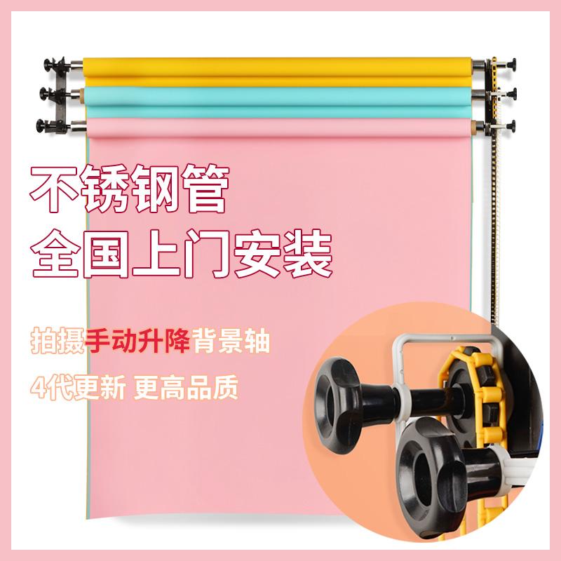 Photo background frame manual background shaft background cloth reel photography manual lift background reel photo props