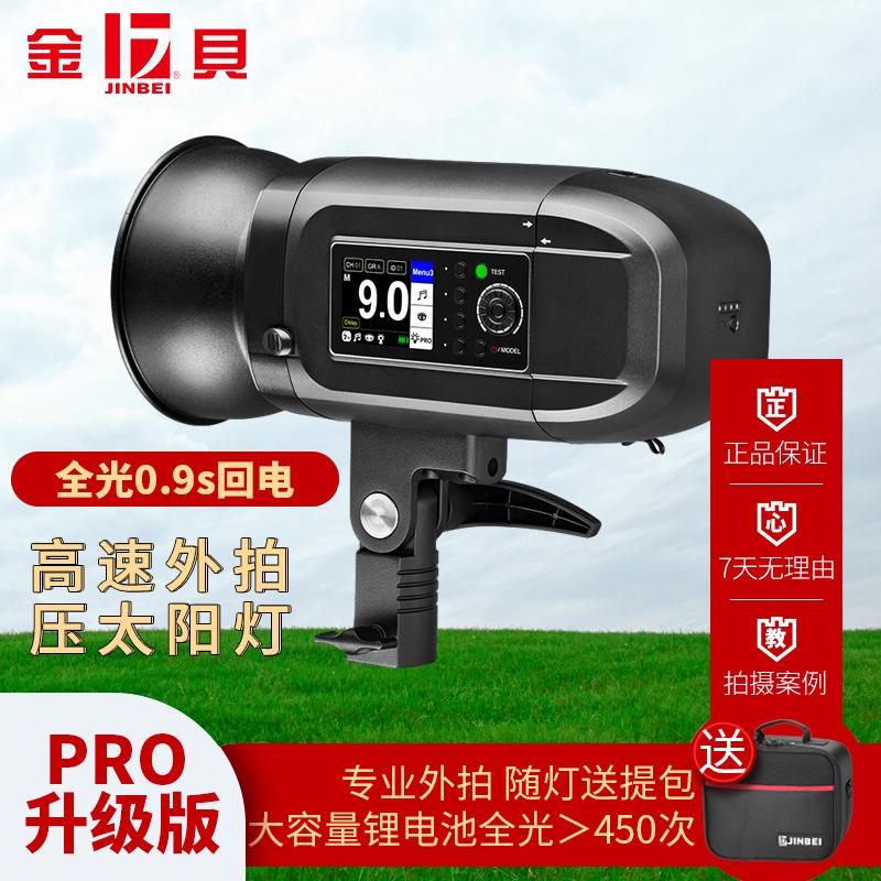 Kimberly exterior shooting flash HD400PRO TTL high-speed outdoor portable shooting lighting dynamic shooting lights