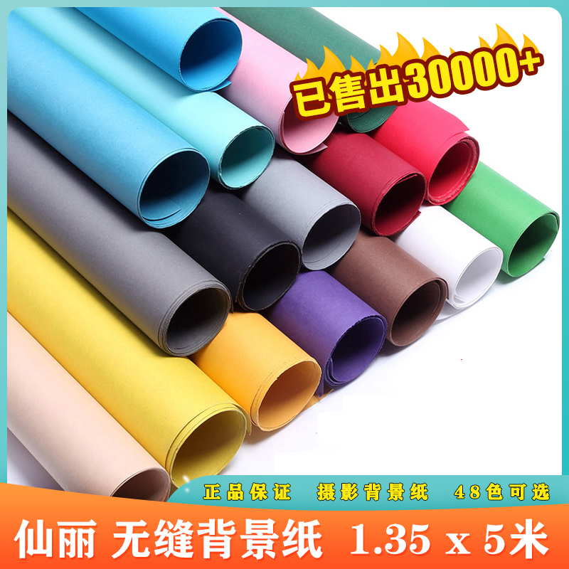 Fairy background paper 1.35 x 5 meters photography solid color photo studio wedding photo studio shooting black background cloth