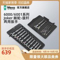 Germanys Wera Vera hardy repair tool Joker open plum ratchet two-use wrench set metric