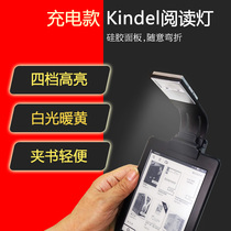 Kindle reading lamp book lamp charging 558 electric paper book ebook night reading reading led small clip lamp hot Selling