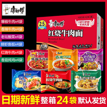 Master Kong instant noodles braised beef noodles whole box mix and Match 24 bags of fresh shrimp and mushroom bags of spicy whole box instant noodles