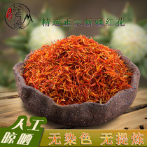 Mountain Man Sutra Chinese Herbal Medicine safflower Xinjiang (non-western safflower) fragrance sulfur free non-heavy metal 250 g