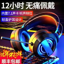 Wo win Q9 computer headset headset gaming gaming eat chicken desktop notebook with microphone wired