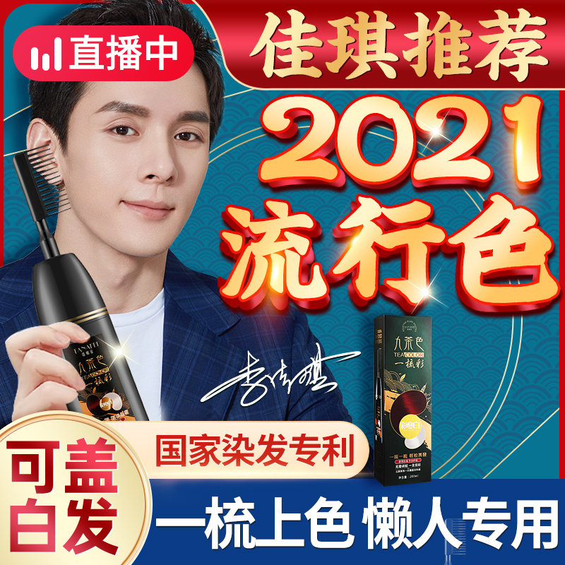 2021 popular color white pure plant bubble hair dye paste naturally no stimulation of their own hair dyeing female men
