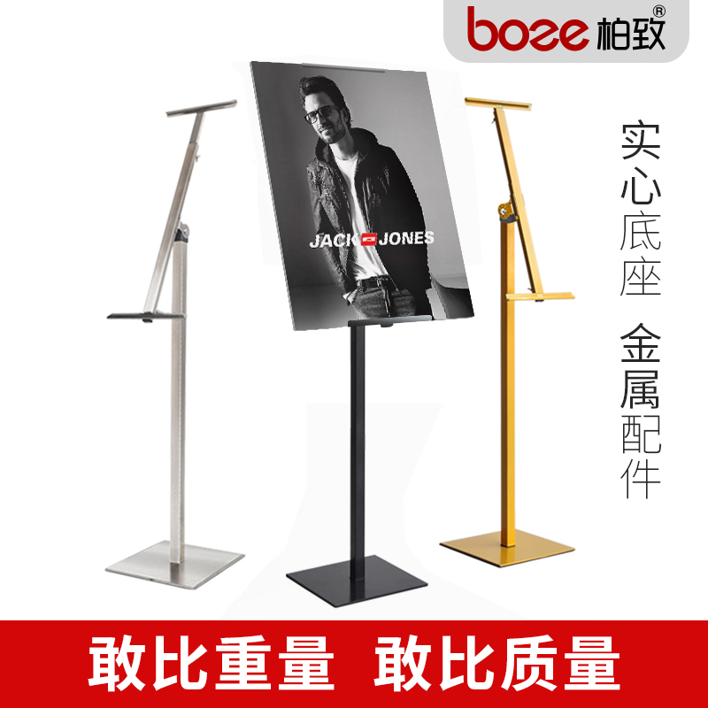 Stand-up floor-to-ceiling poster display billboard display board KT board stand advertising stand POP booth