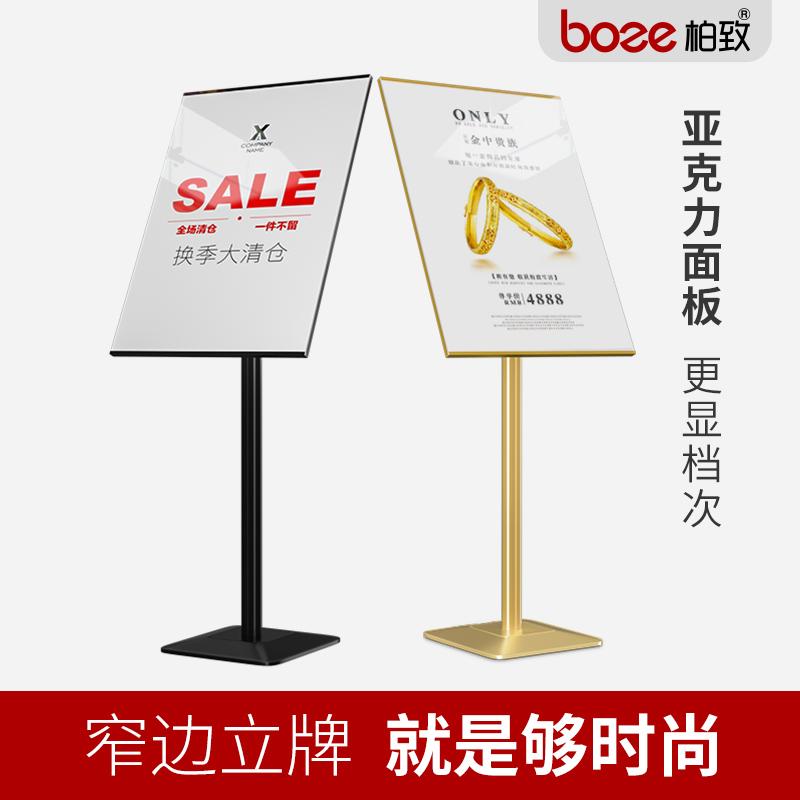 Vertical poster display shelf floor billboard recruitment booth shop front advertising shelf shopping mall sign