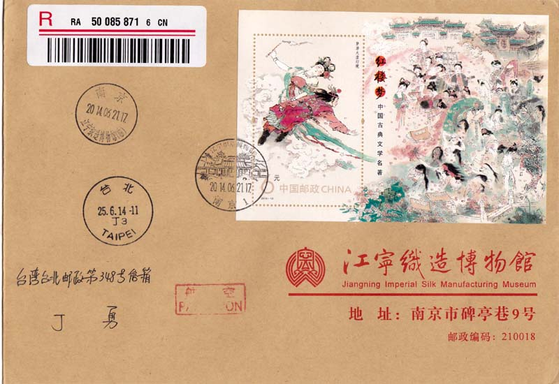 Dream of Red Mansions the first group of small Zhang in place seal Jiangning weaving museum cover the scenery poke