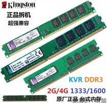 DDR3 1600 1333 4G 8G Desktop Memory Bar Three Generations Computer Disassembly Support Kingston Dual Channel 2G