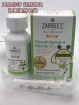American zarbees zarbees little bee baby only ke expectorant cough sou syrup February natural