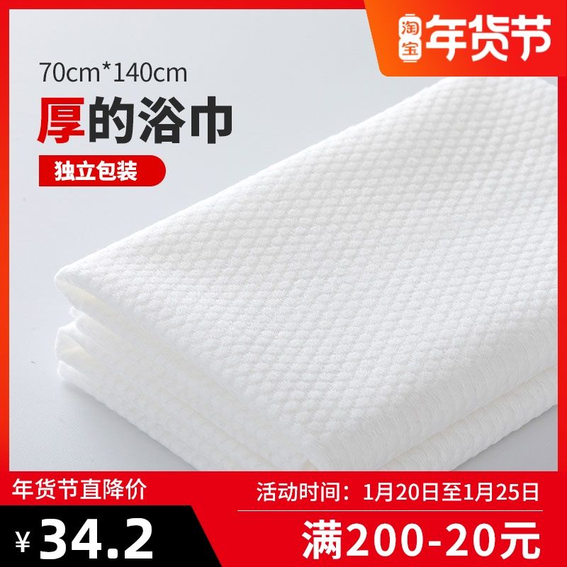 Disposable bath towel dry 100 pieces of business travel hotel dedicated cotton thickening large compression bath towel