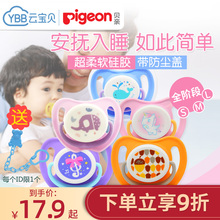 Pigeon baby pacify the nipple super soft silicone sleep type newborn baby comfort pacifier 0-6-18 months