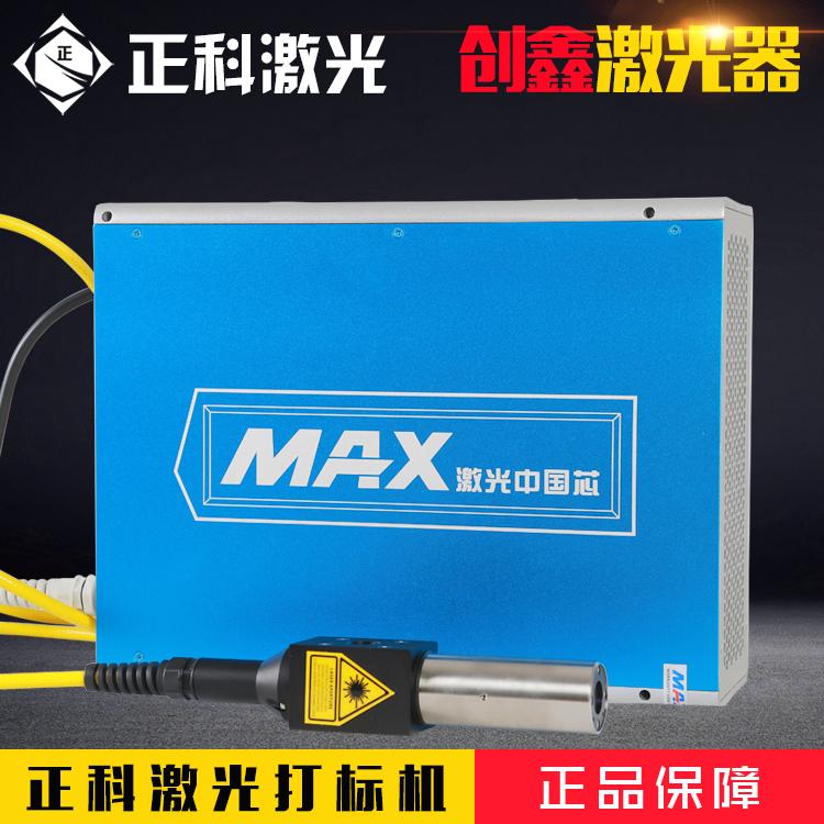 Tsingxin laser 20W 30W 50W Ryko 20W laser fiber laser laser marking machine dedicated
