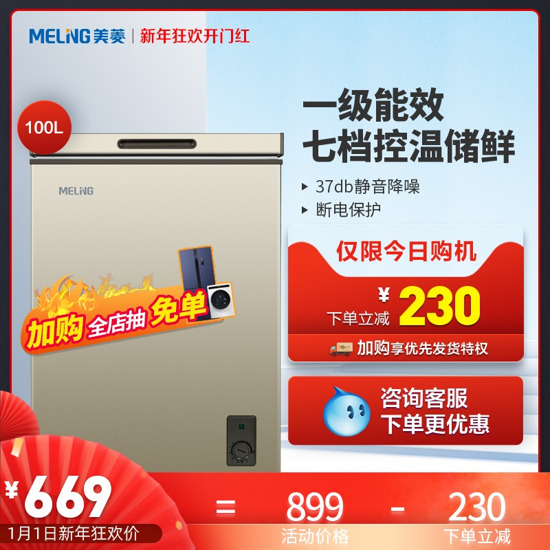 MeiLing Meiling BC BD-100DT mini Xiaoice refrigerator for home refrigeration refrigerator level
