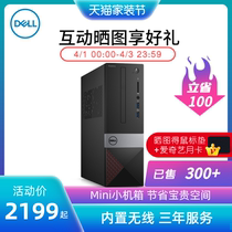Dell achievement 3000Mini mini chassis 7 generation i3 i5 home business office Live finance multi-purpose desktop small chassis host Vostro3268