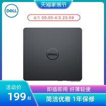 Dell Dell USB external DVD CD drive notebook desktop universal burn