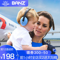 Australian Banz male and female baby baby boy student plane travel must sleep soundproofing noise prevention Noisy ear hood