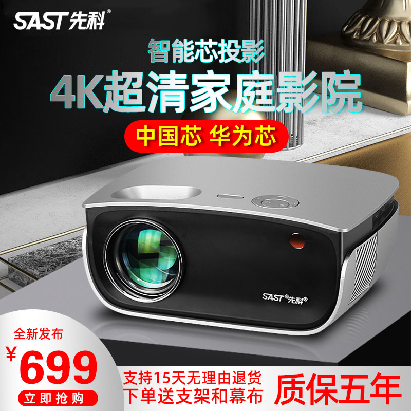 Shchenkos new projector home 4K Ultra HD smart projector mobile phone wireless wall cast 1080p home theater WiFi wireless projection bedroom watching TV movies as one private theater