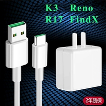 Suitable for mobile phone data cable OPPOk3 data cable OOPOk3 charging cable 0PPOk3 charger flashing k3oppo.