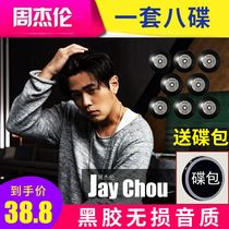 Shake Jay Jay Chou car CD disc genuine vinyl record Dont love Me and pull down 2018 new song picks