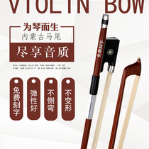 Violin bow bow pure Horsetail playing grade bow Rod accessories 1 2 3 4 8 cello bow free lettering