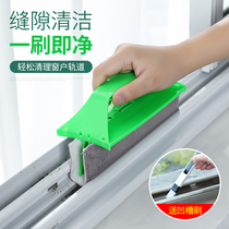 Window groove cleaning brush home window slit brush window groove removal artifact window groove cleaning tool