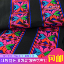 Guangxi Miao Embroidery minority lace embroidery piece clothing ribbon decoration miao flower picking cross embroidery noodle paving material
