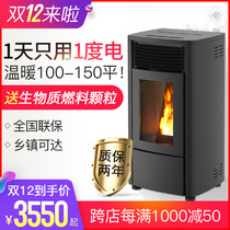 New energy biomass particle heating furnace energy saving and environmental protection household straw fuel winter fire heating furnace new Indoor