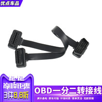 OBD2 one point two transfer extension line one drag two automobile general computer detection power cord 16 needle Core Separator
