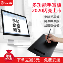 Pre-sale cool Han Wang tablet computer writing board wireless network course micro class live recording the original handwriting annotation
