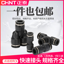 Zhengtai pneumatic three-way T-type gas pump PU three-way connector trachea diameter 4 6 8 10 12 hose quick joint