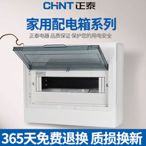 Zhengtai power distribution box air switch box box box home open box open box empty open box PZ30 electronic control box dark