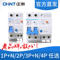 Zhengtai air switch with leakage protector 32a air conditioning total open 2P63a three-phase electric leakage circuit breaker home