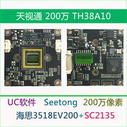 Topsee module TH38A10 A11 2 million 1080P Hass 3518EV200+SC2135 network monitoring