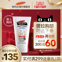 US Pamasi chest firming frost postpartum chest droop tight lifting pull firming massage Cream repair milk