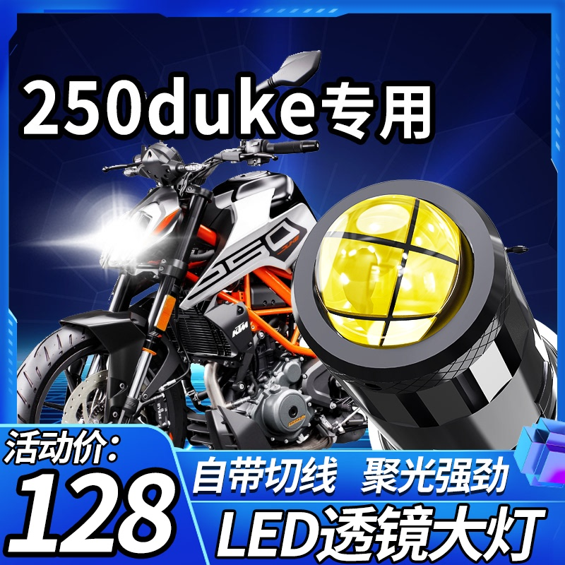 KTM Duke DUKE Duke 250 125 200 motorcycle LED lens headlights modified near and far integrated light bulbs