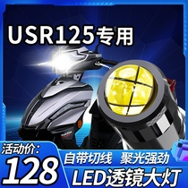 It is suitable for USR125 Suzuki motorcycle LED lens headlamp modification accessories