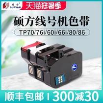 Sowin tp70 76i 60i 66i 80 86 ribbon line number machine marking machine number sleeve printer coding machine tp-r1002b black white red ribbon t