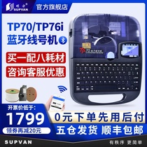 Shufang tp70 line number machine 76i number tube printer Bluetooth casing dialing machine 60i coder 66i computer portable 80 86 Schau square standard heat shrink wire code electronic cutting machine