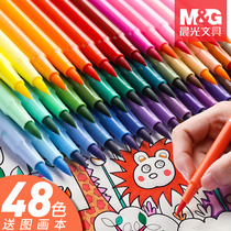 Morning light soft head watercolor pen color pen 24 colors primary school students with 36 colors childrens kindergarten professional art painting set 48 color safe non-toxic washable baby beginner hand-painted