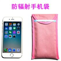 Radiation mobile phone sets of pregnant women supplies to work essential transparent pregnancy universal mobile phone bag radiation clothes are