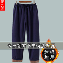 Chinese winter Tang dress pants male cashmere thick padded warm cotton pants lay-up elastic waist loose Chinese style casual pants