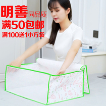 Mingshan with the quality of novel No. 1 non-woven finishing bag no odor underwear wool wool wool clothing moisture-proof moth decay.