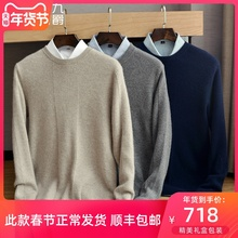 Jiujue autumn and winter new men's cashmere sweater round neck youth knitted sweater bottomed with 100% pure cashmere slim and warm