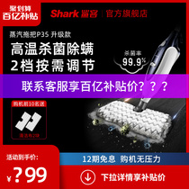 Shark Shark steam mop P36 P35 high temperature sterilization home electric wiper non-wireless