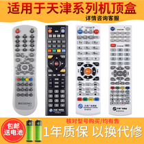 ㊙️ suitable for Tianjin Radio and Television Network cable digital TV set-top box remote control Galaxy Tongzhou S-422A S-6121A 6122A S-512A-C N Beijing 47J-3